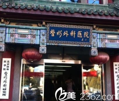这份北京排名前十的公立三甲医院整形科和整形美容医院名单供大家参考
