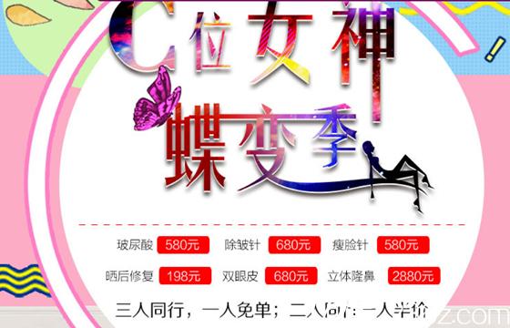 安庆维多利亚暑期整形价格表,其中双眼皮仅需680元(附医生坐诊名单)