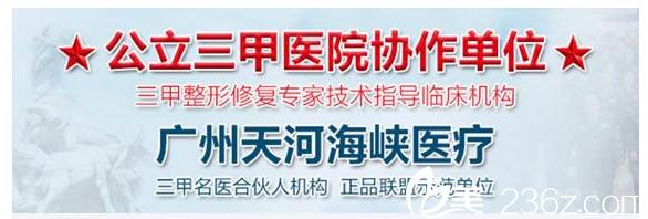 广州天河海峡整形医院是公立三甲医院协作单位