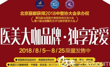 北京丽都暑期美肤体验季优惠价格表展示 其中全脸自体脂肪填充可享5.3折优惠
