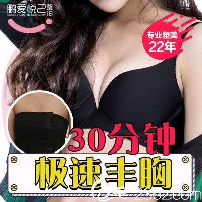 深圳鹏爱悦己整容医院吴胜做的假体隆胸案例图