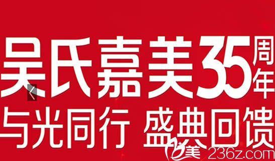 昆明吴氏嘉美暑期赶上35周年庆活动 预存100顶500元/双眼皮低至888元