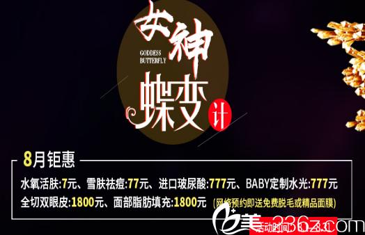2018深圳美加美暑假优惠价格表 玻尿酸除皱针瘦脸针免费送