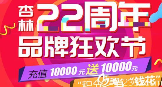 沈阳杏林22周年庆价格表登场 充10000送1万/双眼皮880元还可分期付款