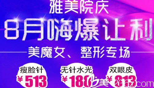 衡阳雅美院庆专场活动来袭 整形项目的价格低至1折起/双眼皮才813元