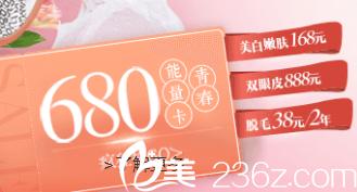 广州鹏爱暑假整形优惠 双眼皮只要888元各种项目价格表