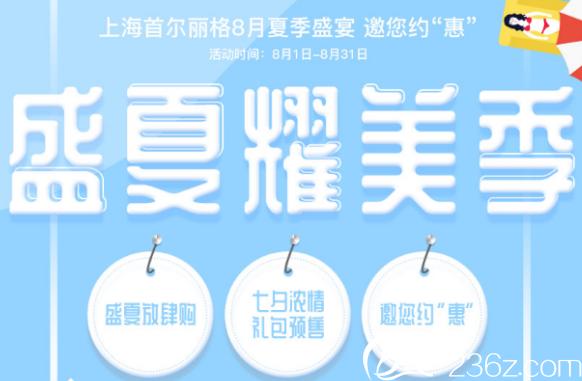 8月上海首尔丽格暑假整形优惠  裸妆纹绣只需580元美容嫩肤还有套餐活动海报五