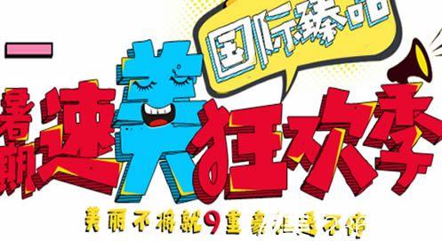 北京美莱整形医院暑期速美月 预交100抵1000/假体隆鼻就送丰下巴活动海报五