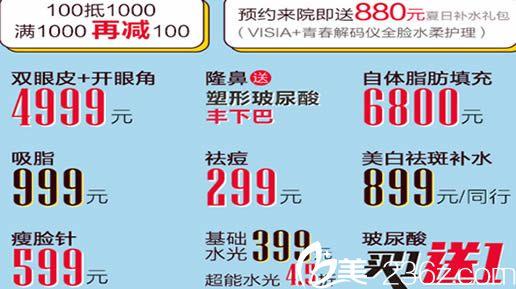 北京美莱暑期活动收费价格图
