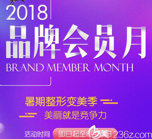 广州广大暑假整形优惠价格表,预约即可有2018元美丽基金同时双眼皮只需680元