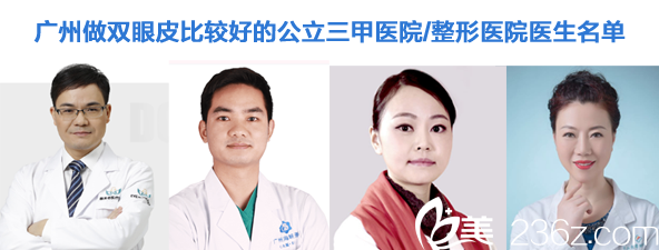 广州割双眼皮哪家好?公布广州双眼皮做的好的三甲医院和整形医院医生名单/价格表