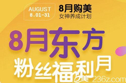 郑州东方整形正规吗?8月全新优惠价格表给大家 粉丝福利礼999元变美项目5选3