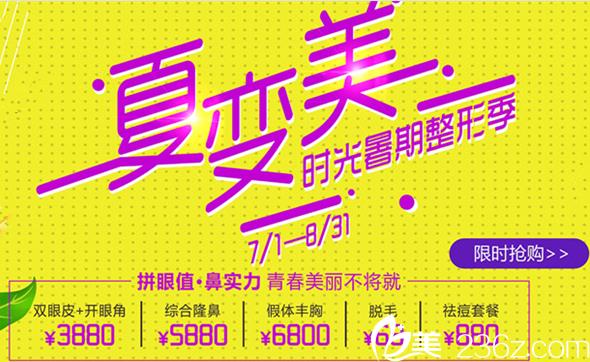桂林时光美莱暑期整形价格表公开 鼻综合5880元超多爆款项目低至7.5折
