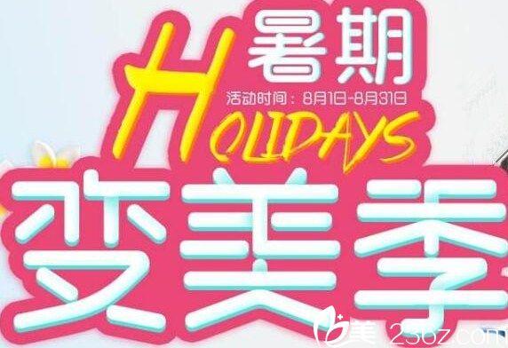 深圳美莱暑假超值优惠双眼皮只需1888元预约100元抵1000元同时还钜惠