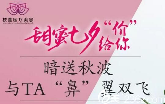 郑州枝蔓七夕整形优惠攻略 让你美丽与爱情双丰收!
