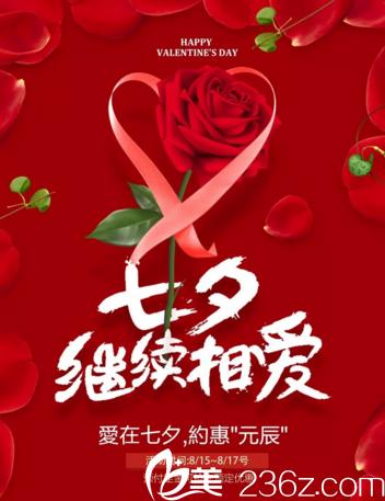 沈阳元辰8月15日—17日七夕约惠专场,就要让你颜值美到爆!