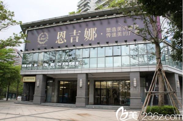 深圳恩吉娜医疗美容整形医院