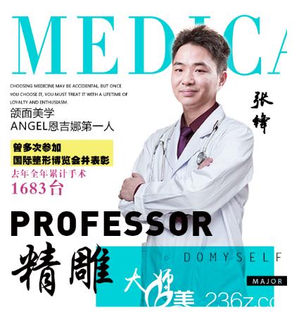 深圳恩吉娜医疗美容整形医院张锋医生