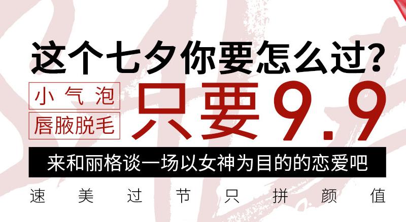 天津联合丽格与您相约七夕小气泡脱毛9.9元,整形价格表助您变美活动海报五
