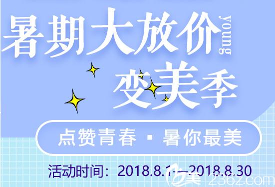 郑州欧兰8月暑期整形优惠 进口假体隆鼻1980元