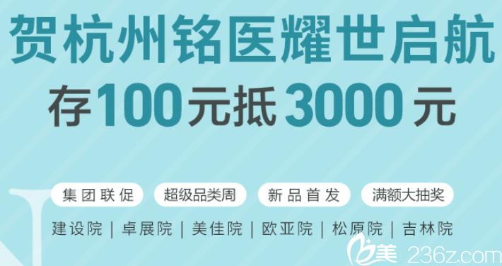 吉林铭医暑期整形优惠 经典眼部综合5280还有存100元抵3000元活动