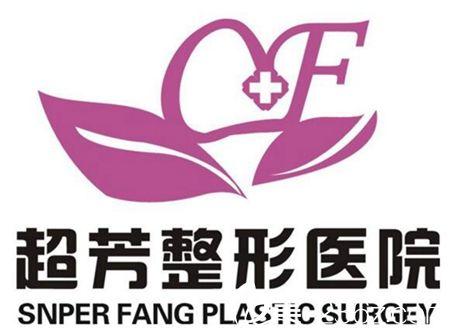 郑州超芳整形医院