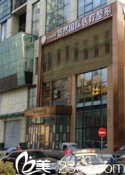 哈尔滨悠然国际医疗整形医院