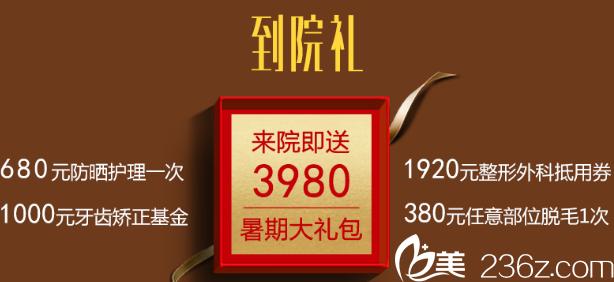 广州壹加壹暑假整形优惠价位表,假体隆鼻只需1380元同时来院即送3980元大礼包