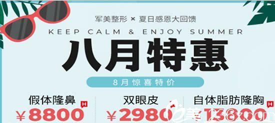 提供广州军美整形医院的8月特惠活动价格表 另有坐诊专家名单详情