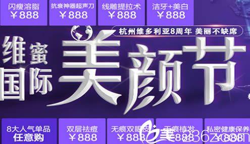 杭州维多利亚8周年院庆整形价格限时秒杀 双眼皮/线雕提升888元体验