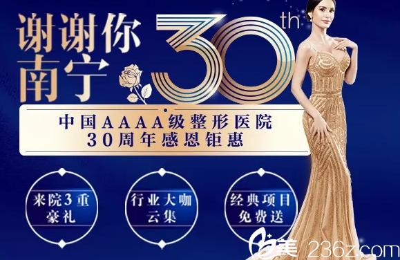 南宁东方30周年庆典整形优惠价格表 假体隆鼻1980元还可充值9800享20000
