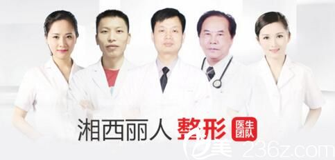 湘西丽人医院整形美容科专家团队