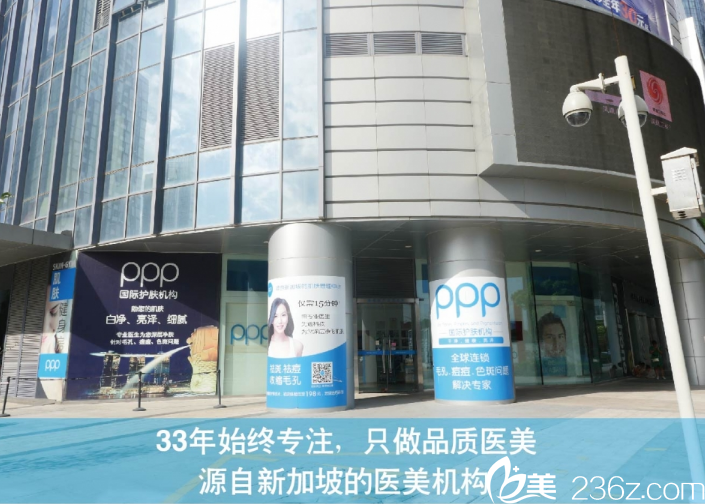 苏州PPP国际医美整形机构