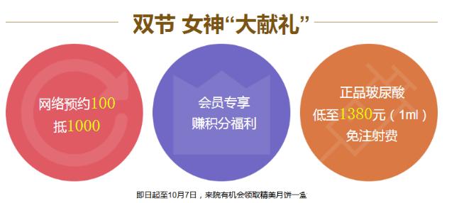 2018深圳非凡中秋节国庆节整形优惠一起来了,双眼皮、隆鼻只需2888元