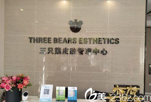 沧州三只熊皮肤管理中心前台
