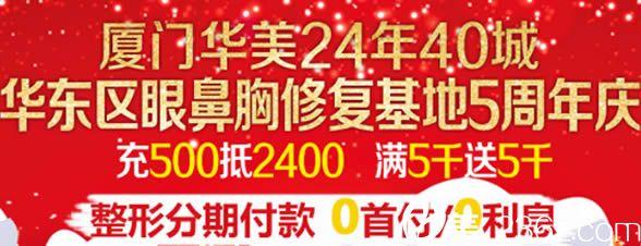 厦门华美5周年庆整形价格表展示及坐诊专家名单 隆鼻1580元起还可分期付