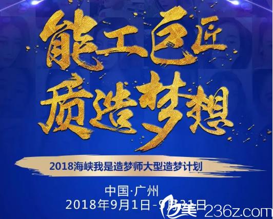 9月教师节到广州海峡整形全线8.5折 膨体隆鼻假体丰胸特价只要9800元