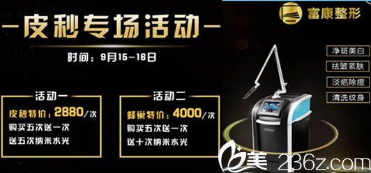 武汉富康激光整形蜂巢皮秒专场价格表上线 2880元起再送纳米水光