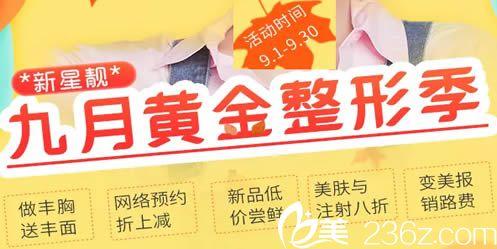 北京新星靓9月黄金整形季钜惠价格表上线 自体脂肪隆胸由大师张立彬亲诊