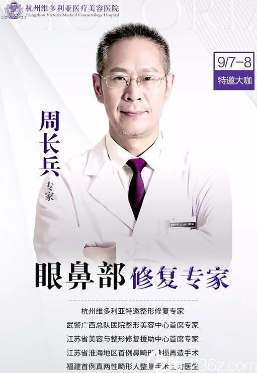9月焕美季杭州维多利亚特邀眼鼻修复专家周长兵来院坐诊 假体隆鼻价格1999元起