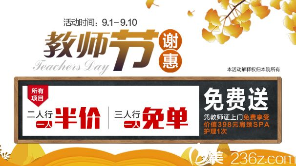 9月教师节特惠来袭 3位教师同行到武汉叶子整形一人免单