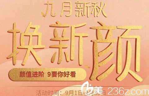 郑州美莱邀您九月新秋换新颜 经典项目全线优惠 双眼皮2399元
