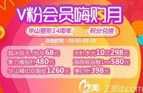 郑州华山整形9月14周年优惠庆典价格表一览 积分兑换大礼 超冰脱毛包年68元