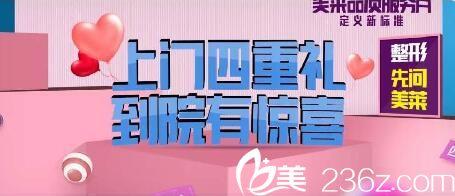 长沙美莱9月高能福利来袭,充5000送1000上不封顶 瘦脸针满额送!