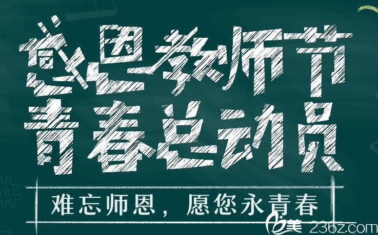 韩式隆鼻1680元就在武汉华美这次9月开学季感恩教师节活动上