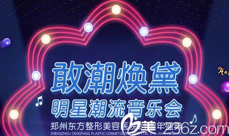 提供郑州东方21周年盛典整形价格表 全场1折起还有贺洁院长亲自坐诊
