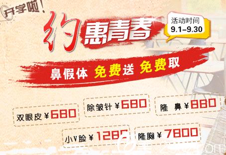 沧州华美9月整形优惠进行时 双眼皮680元还有鼻假体免费送免费取