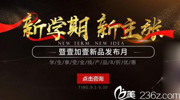 武汉壹加壹9月为美新主张 3980元面部提升免费送