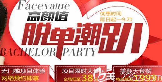 深圳美莱9月脱单季整形价格表出炉 眼综合整形6300元/鼻综合10000元起
