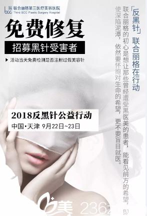9月22日-23日天津联合丽格招募黑针受害者免费修复